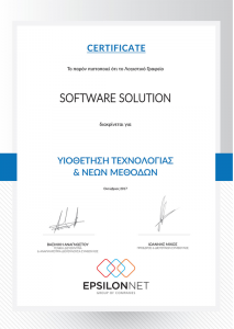 SOFTWARE-SOLUTION_CERTIFICATE_BL