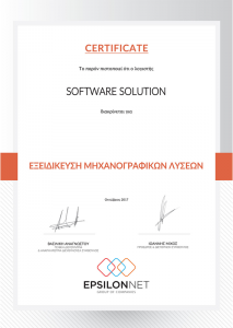 SOFTWARE-SOLUTION_CERTIFICATE_OR