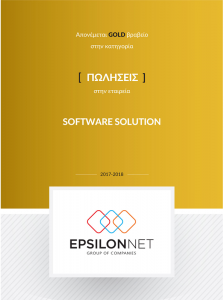 SOFTWARE-SOLUTION_GOLD-II_2018