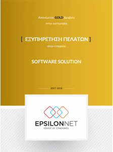 SOFTWARE-SOLUTION_GOLD_2018