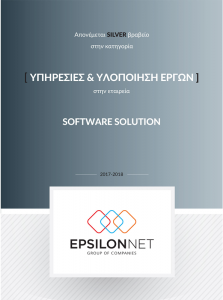 SOFTWARE-SOLUTION_SILVER_2018-copy